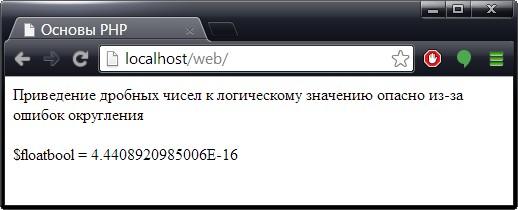 php является числом: